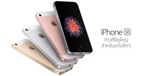 iPhone SE ขนาดเล็กแต่ไม่ลดประสิทธิภาพ กับ 8 สิ่งสำคัญในงานเปิดตัว