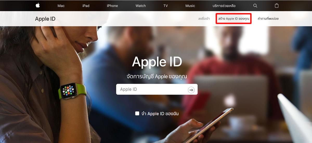 สร้างจาก หน้าการจัดการบัญชี Apple ID