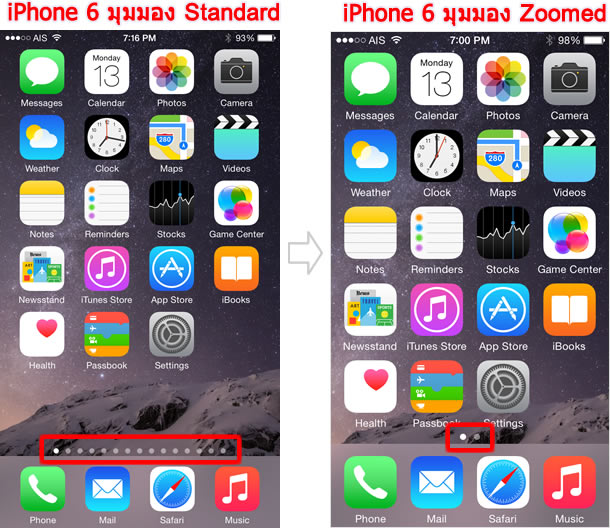 iPhone 6 2 type view mode