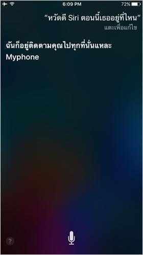 เรียกหาโทรศัพท์