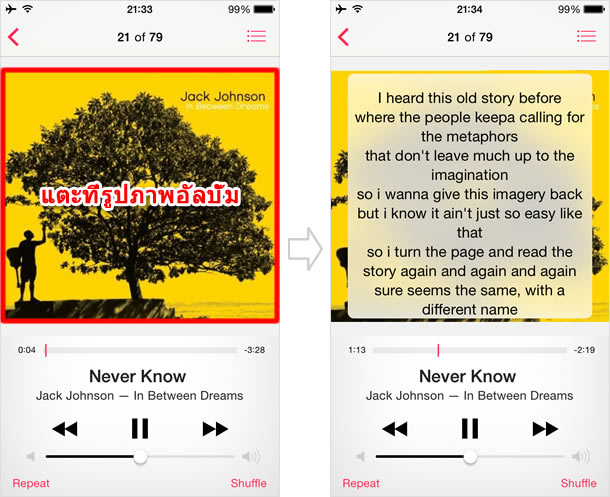 show lyrics song